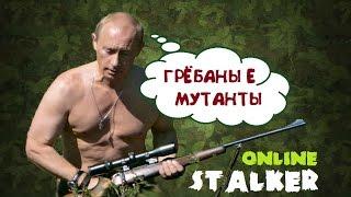 Stalker Online. КАК УБИТЬ МУТАНТА?