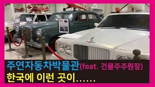주연자동차박물관(feat. 건물주주원장), 한국에 이런…