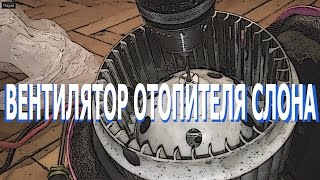 РЕМОНТ ВЕНТИЛЯТОРА ОБДУВА САЛОНА - OPEL ASTRA H