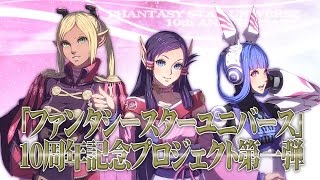 「ファンタシースターユニバース」10周年記念プロジェクト第一弾!