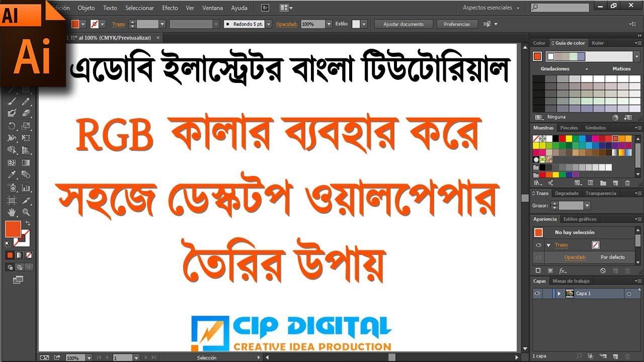 How To Create Desktop Wallpaper In Adobe Illustrator Adobe Illustrator Bangla Tutorial Part 4
