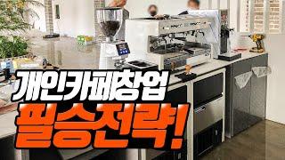 [개인카페창업] 카페창업 필승전략!ㅣ고성카페ㅣ커피머신ㅣ…