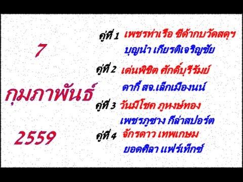 วิจารณ์มวยไทย 7 สี อาทิตย์ที่ 7 กุมภาพันธ์ 2559