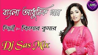 Bengali Adhunik Old Song ।। Kishore Kumar Bit's Song ।। Arpan Music Studio