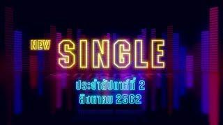 new-single-ประจำสัปดาห์ที่-2-เดือนสิงหาคม-จาก-แกรมมี่โกลด์【spot】