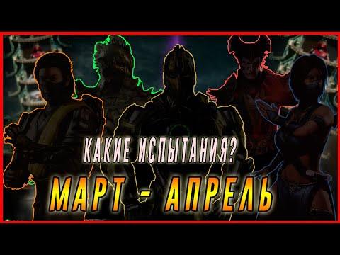 Какие испытания будут в марте-апреле в Мортал Комбат мобайл (Mortal Kombat Mobile)