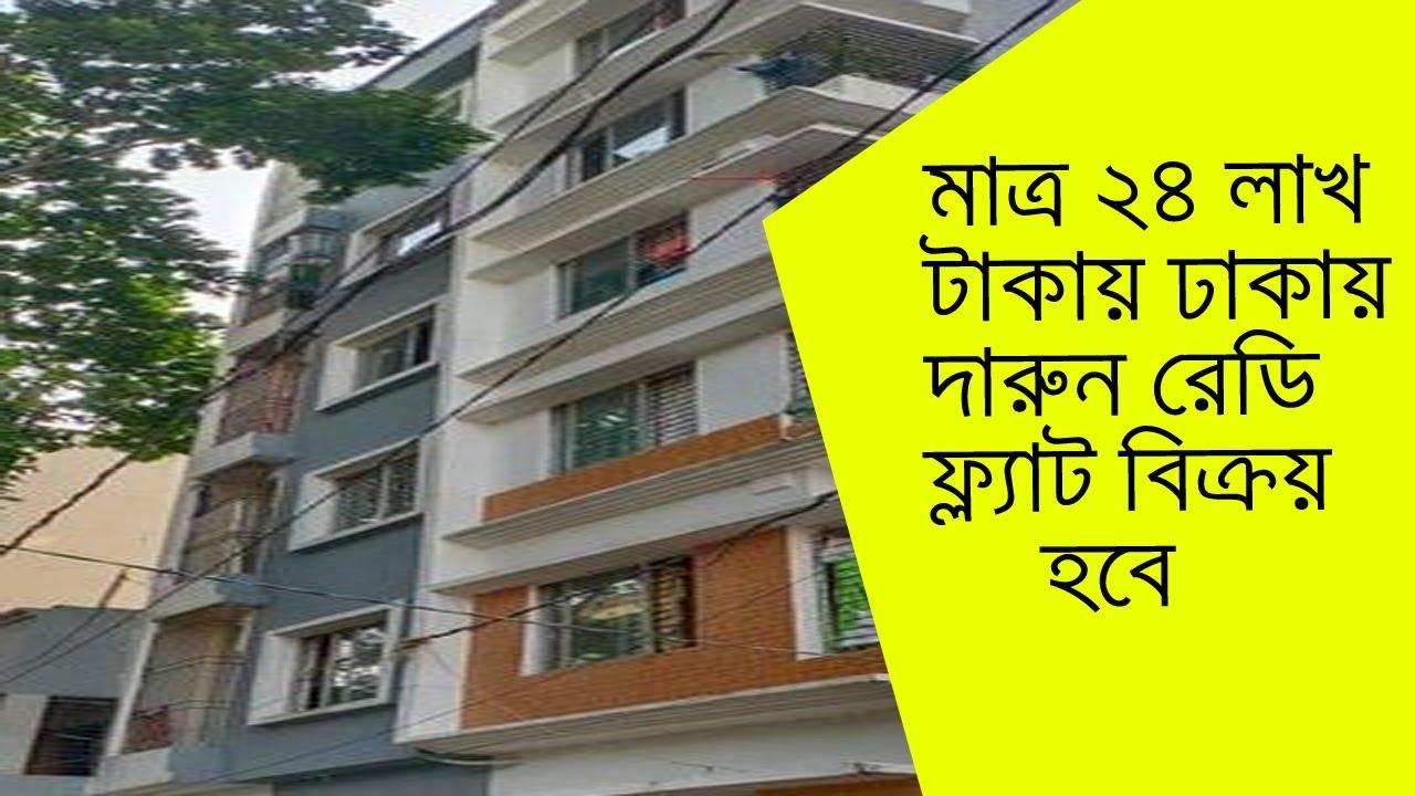 মাত্র ২৪ লাখ টাকায় দারুন রেডি ফ্ল্যাট বিক্রয় হবে ঢাকায়|| only 24 lac taka flat sale mirpur 11 Dhaka