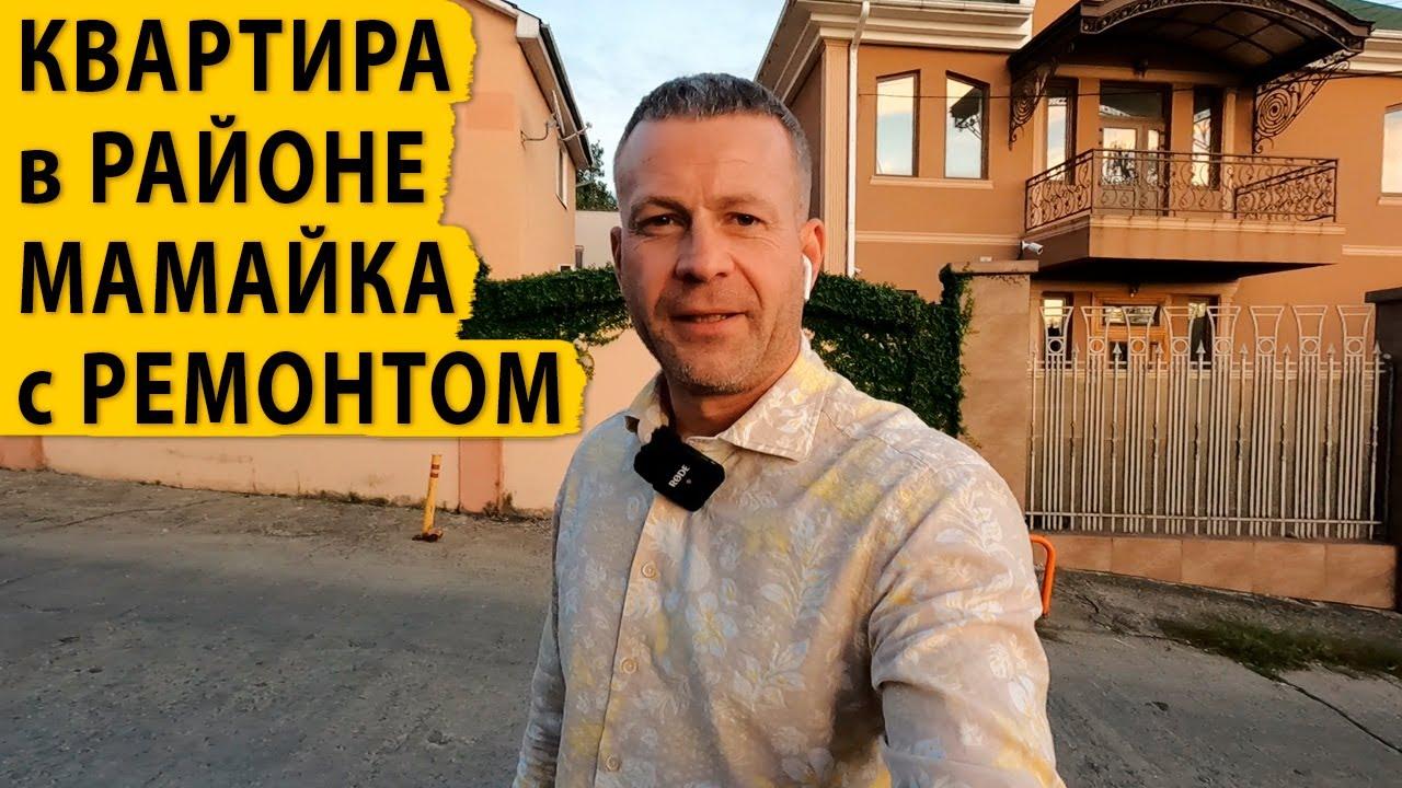 Квартира в районе Мамайка с ремонтом. Недвижимость Сочи и Крыма.