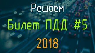 Решаем Билет ПДД №5 / Экзамен ГИБДД онлайн 2018