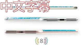 IPhone 8 新功能搶先看?(中文字幕)