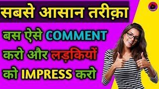 Ladki Ki Photo Par Kya Comment Kare | Best Comment On Girls Pics To Impress Her | Heavillin