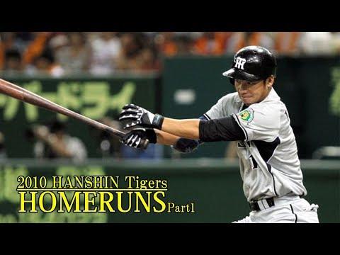 【虎史上最強打線?】2010 阪神タイガースの本塁打をひたすら見る動画 part1