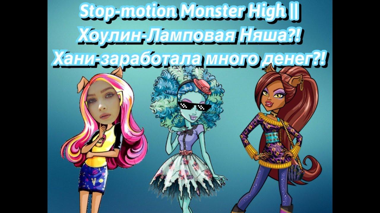 Stop-motion Monster High  3 в 1  Хоулин-Ламповая Няша?!  Хани-заработала много денег?!