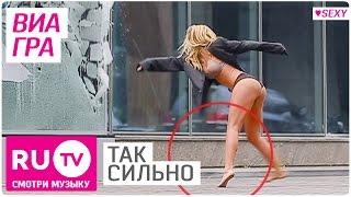 Виа Гра - Так сильно. Миша Романова босиком по осколкам.