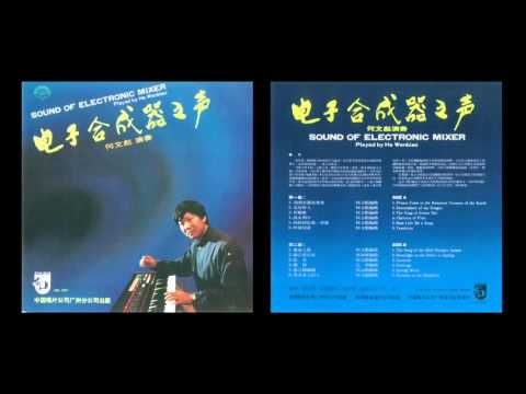 He Wenbiao - Sound of Electronic Mixer (1985)