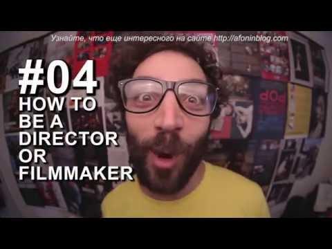 как познакомиться с режиссером