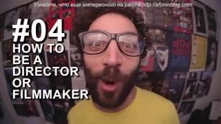 CINEMATICJ - #4 Как стать режиссером или кинопроизводителем
