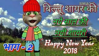 Happy New Year 2019 Advance Sayari | नये साल की कोमेडी शायरी ! Talking Tom funny Hindi Sayari | MJO