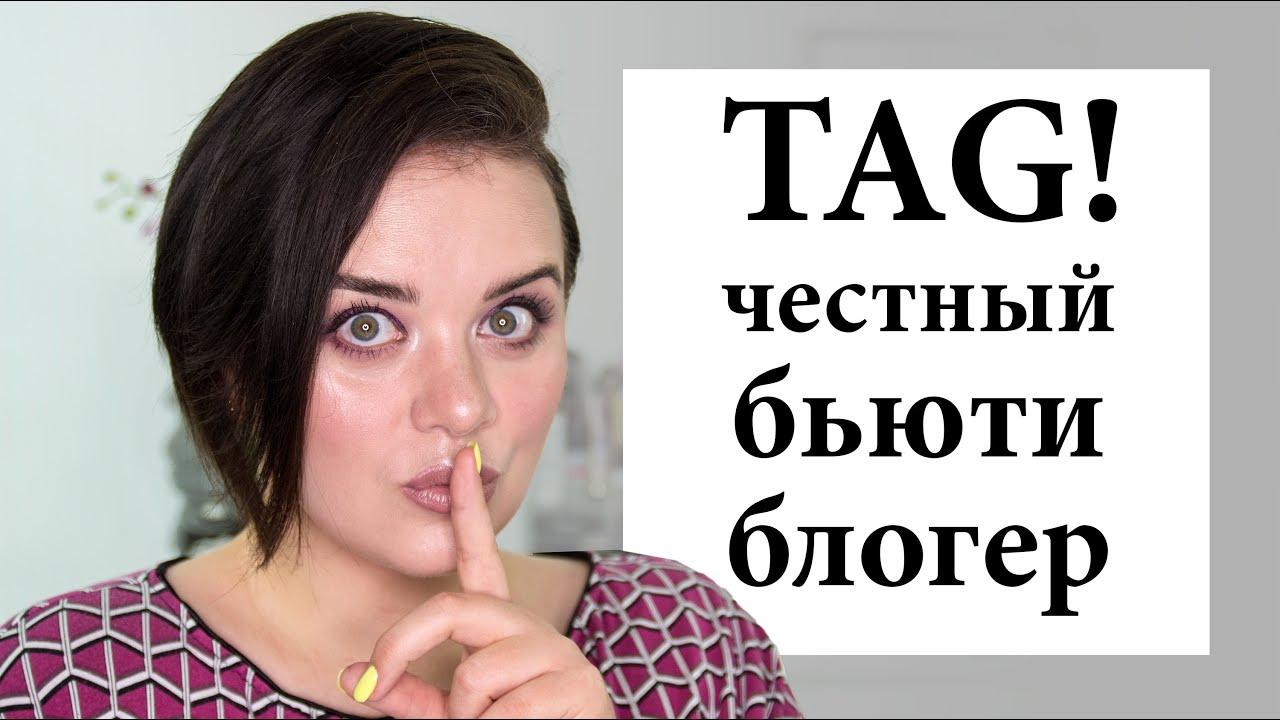 TAG! Честный ютюбер - собирайся со мной и эстафета | Figurista blog