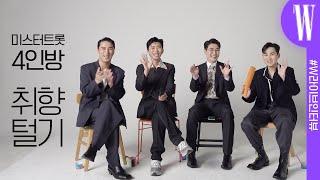 미스터트롯 4인의 취향 털기! 임영웅, 영탁, 장민호,…