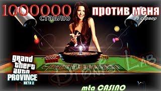 GTA PROVINCE 2 l СТАВЛЮ 1 000 000 КАЗИНО
