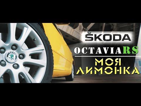 Обзор SKODA Octavia RS. Моя Лимонка. ILDAR AVTO-PODBOR