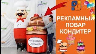 Надувной Повар с машущей рукой и Тортом для Рекламы Кондитерской