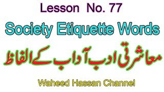 Society Etiquette Words in Urdu Learn english Society Etiquette Words for beginners lesson no 77