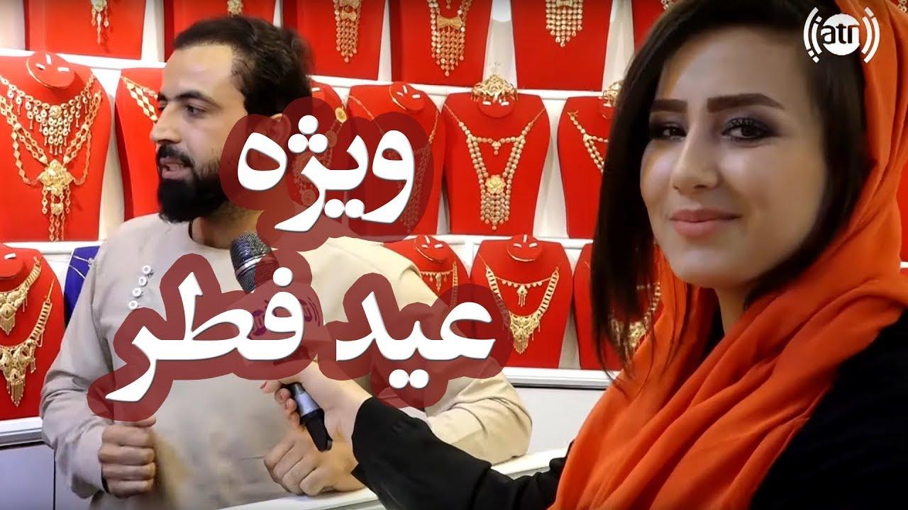 Afghan Jewelry / ویژه برنامۀ عید