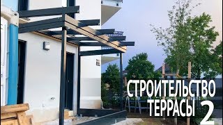 ГЕРМАНИЯ. Строительство ТЕРРАСЫ 2