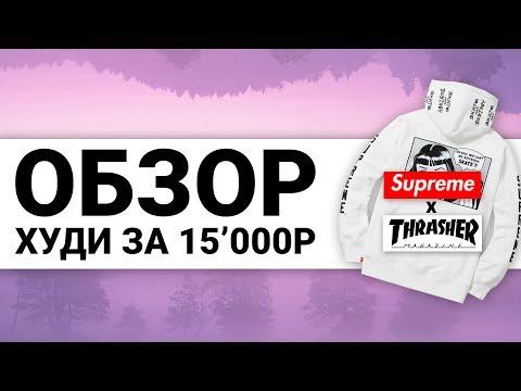 Обзор худи Supreme x Thrasher     Кофта за 15000 рублей