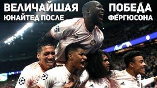 ПСЖ 13 Манчестер Юнайтед  Величайшая победа после Фергюсона