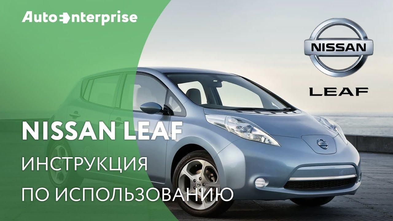 Инструкция по использованию Nissan Leaf