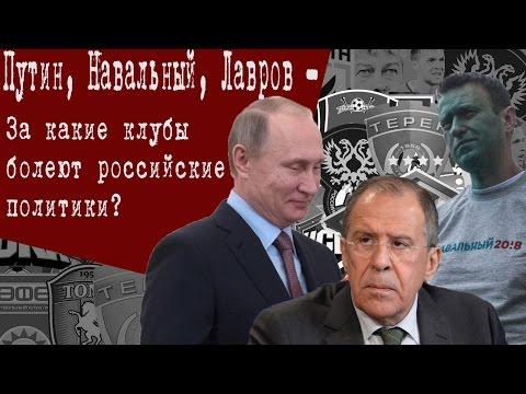 За какие команды болеют российские комментаторы