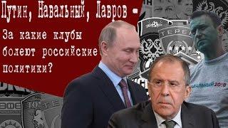 Путин, Навальный, Лавров - за какие клубы болеют российские политики