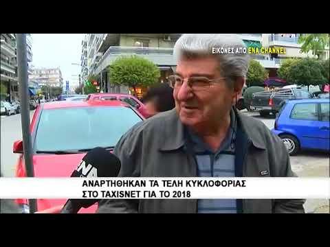 Αναρτήθηκαν τα τέλη κυκλοφορίας στο Taxisnet για το 2018
