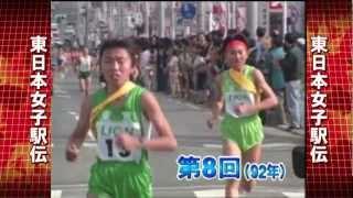 東日本女子駅伝 第8回大会