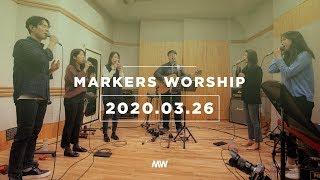 MARKERS 마커스 목요예배 [20.03.26] 예배실황 (Official)