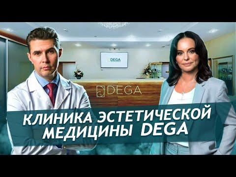 Клиника пластической хирургии и косметологии DEGA