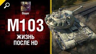 M103: жизнь после HD - от Slayer [World of Tanks]