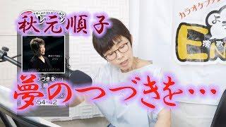「ようこそ!ENKAの森」 シークレットレッスン#025 秋元順子 「夢のつづきを…」