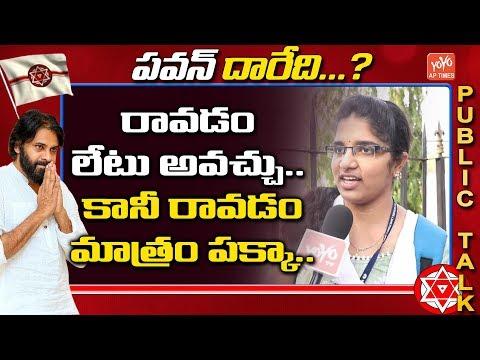 Public Talk On Pawan Kalyan Future | Pawan Kalyan Defeat In AP Elections 2019 | YS Jagan | YOYO TV
