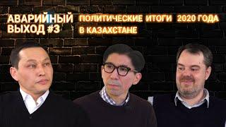 Политические итоги 2020 года в Казахстане