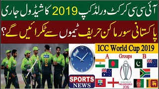 ICC World Cup 2019 Pakistan Cricket Team Full Schedule Time Table And Date