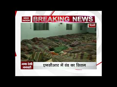 News Nation's reality check on homeless shelters in Delhi