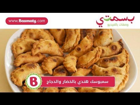 سمبوسك هندي بالخضار والدجاج - Chicken Samosas