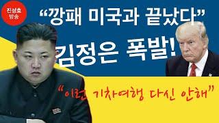 """""""깡패 미국과 끝났다"""" 김정은 폭발! 이런 기차여행 다신 안해 (진성호의 직설)"""