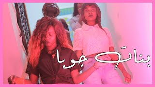 Banat ta juba  by lil zero ft sam & kemo {official video} New South Sudan Music 2019
