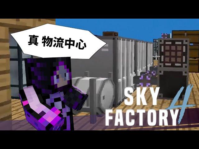 Minecraft 模組包生存 - 天空工廠4 #16 物流集中箱管理 中央處理器登場