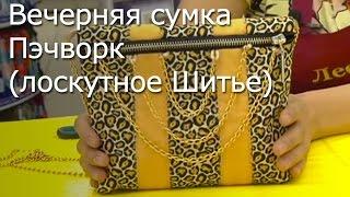 Вечерняя сумка Пэчворк (лоскутное Шитье) - Видео мастер-класс